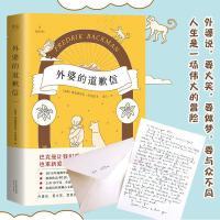 外婆的道歉信 简体中文版 弗雷德里克巴克曼 畅销瑞典感人温情治愈系 畅销外国文学小说书籍 追风筝的人 偷影子的人