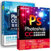 套装2本】Photoshop CC中文全彩铂金版环艺设计后期处理案例教程+中文版Photoshop CC全能一本通 P