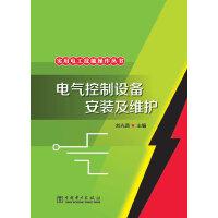 实用电工技能操作丛书 电气控制设备安装及维护