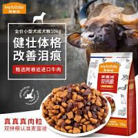 麦富迪牛肉双拼粮10kg 小型犬成犬狗粮泰迪柯基比熊通用型20斤