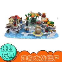 植物大战僵尸3D立体拼图玩具益智力拼装儿童男孩子礼物全套6-10岁