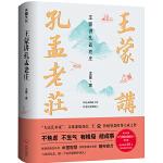 王蒙讲孔孟老庄(一本书读懂孔孟老庄经典思想,领悟不焦虑、不生气、有格局、能成事的人生哲学)