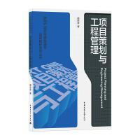 项目策划与工程管理/房地产项目全程管理与实战解析系列丛书 中国建筑工业出版社