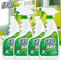 【领券满199减100】绿伞油烟净500g瓶装x4瓶柠檬香型 油烟机除油去渍免拆清洁