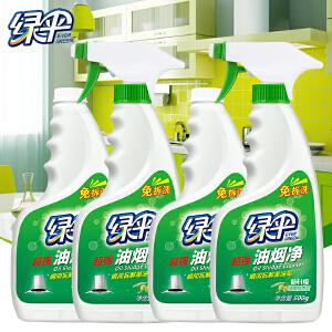 绿伞油烟净500g瓶装x4瓶绿橄榄香型 油烟机除油去渍免拆清洁