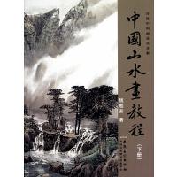 中国山水画教程(下传统中国画技法详解)