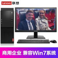 联想(Lenovo) 启天M415 商用台式机电脑 i5-6500 4G 1TB DVDRW 1G独显 DOS 19.