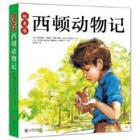 【BF】绘本版西顿动物记-(全6册)