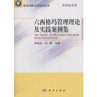 【按需印刷】-六西格玛管理理论及实践案例集