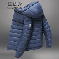 雪中飞轻薄羽绒服男短款2021年冬季反季款保暖防寒连帽立领羽绒外套休闲百搭外套男