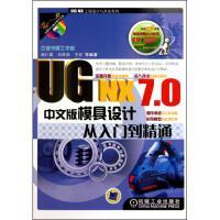 UG NX7.0中文版模具设计从入门到精通(附光盘)/UG NX工程设计与开发系列 胡仁喜//刘昌丽//王宏