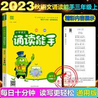 语文诵读能手三年级上册语文通用版2019秋