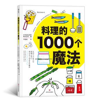 料理的1000个魔法 不费功夫,步骤简单,一学就会 1000个魔法般的小窍门 让初学者也能轻松征服厨房!