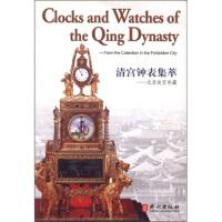 北京故宫珍藏:清宫钟表集萃