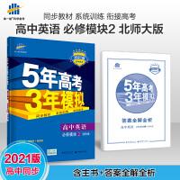 曲一线2021版5年高考3年模拟英语必修2北师大版必修二教材课本同步练习册