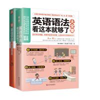 零基础学语法,从入门到精通看这些就对了(全两册)