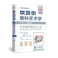 《坎贝尔骨科手术学――第4卷:脊柱外科》(第13版,典藏版)
