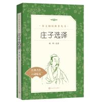 庄子选译(《语文》推荐阅读丛书)人民文学出版社