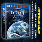 DK地球大百科(修订版)