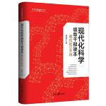 现代化科学领导干部读本:现代化100问