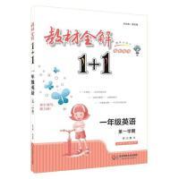 教材全解1+1・一年级英语(第一学期)
