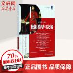 数据、模型与决策(原书4版) 机械工业出版社