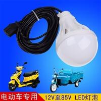 电瓶车LED灯泡夹子插头电动12V60V85V摆地摊照明节能夜市球泡 12