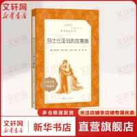 莎士比亚戏剧故事集(经典名著口碑版本) 人民文学出版社