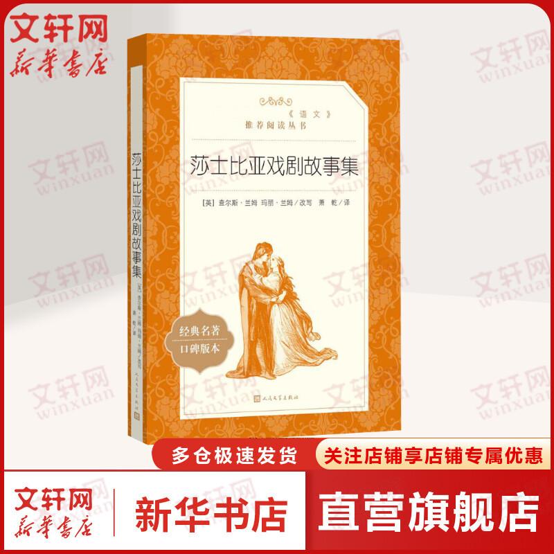 莎士比亚戏剧故事集(经典名著口碑版本) 人民文学出版社 【文轩正版图书】