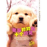 我与狗狗的十个约定 9787530954195 (日)泽本嘉光,叶赫娜 天津教育出版社