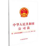 中华人民共和国公司法:附公司法司法解释(一)、(二)、(三)、(四)、(五)(2019年版)