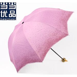 当当优品 三折黑胶满天星女士晴雨伞 防紫外线折叠伞(多色可选)