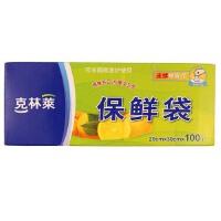 克林莱食品保鲜袋盒装冰箱微波炉可用食品袋(20*30cm)*100个 CB-5