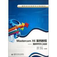 Mastercam X6案例教程--简体中文CAM(高职高专