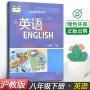 正版使用 沪教版初中英语8八年级下册 8八下英语课教材教科书 上海教育出版社 初二下学期 英语8八年
