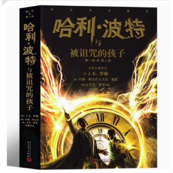 哈利波特与被诅咒的孩子部和第二部正版纪念版 中学生阅读书籍初中生中文原著全集系列JK罗琳著魔幻冒险小说故事原创