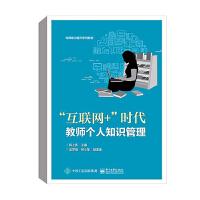 """""""互联网+""""时代教师个人知识管理 杨上影 电子工业出版社新华书店正版图书"""