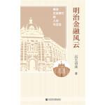 明治金融风云:横滨正金银行的人治与法治