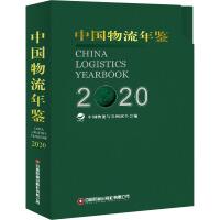 中国物流年鉴 2020(全2册) 中国财富出版社有限公司