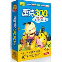 唐诗300首4CD光盘 儿童早cd光盘宝宝早教碟片 国学教材