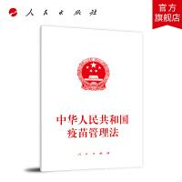 中华人民共和国疫苗管理法 人民出版社
