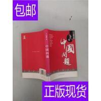 [二手旧书9成新]中国问题 /(英)伯特兰・罗素(Bertrand Russell)?
