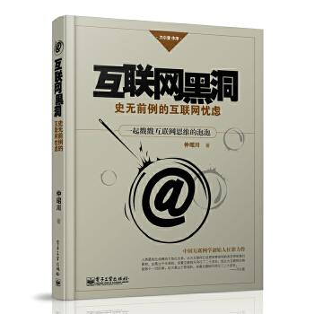 互联网黑洞(pdf+txt+epub+azw3+mobi电子书在线阅读下载)