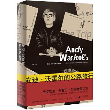 新民说·安迪·沃霍尔的公路旅行 改变安迪·沃霍尔一生的跨美之旅,充满波普气质的精神探索,60年代美国文艺界的百科全书。