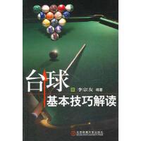 【二手旧书九成新】台球基本技巧解读,李宗友著,北京体育大学出版社