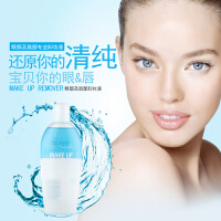 美宝莲眼唇卸妆液 温和清爽深层清洁眼唇专用40ml 70ml 150ml 多款可选