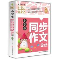 黄冈作文-小学生同步作文5年级