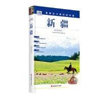 发现者旅行指南-新疆