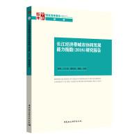 长江经济带城市协同发展能力指数(2018)研究报告
