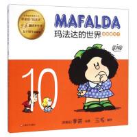 封面有磨痕-玛法达的世界:娃娃看天下10(五十周年珍藏版) [阿根廷] 季诺,三毛 9787532155736 上海文